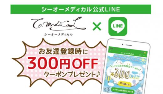 【即利用可の300円OFFクーポン】凛とルームブラのライン友達登録の方法
