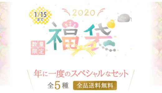【2020年福袋】ふんわりルームブラの年末年始の福袋はいつから?中身のネタバレ!