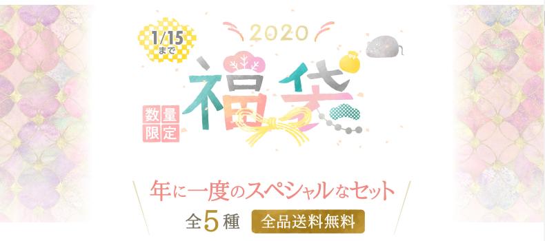 ふんわりルームブラの2020年福袋スペシャルセット