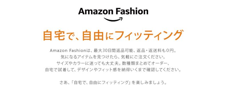 Amazonでふんわりルームブラを試す