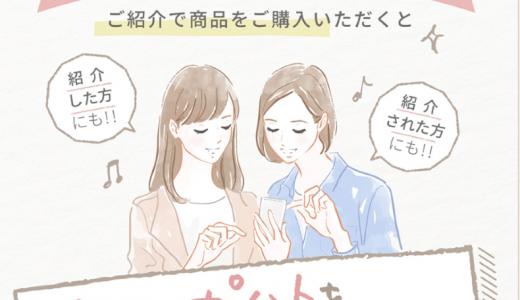 【1000円割引】ふんわりルームブラのお友達紹介制度の内容とは